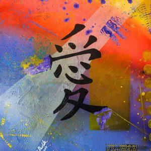 « Kanji Amour » (2019), toile design et abstraite à la peinture acrylique inspirée par le symbole Japonais de l'amour.